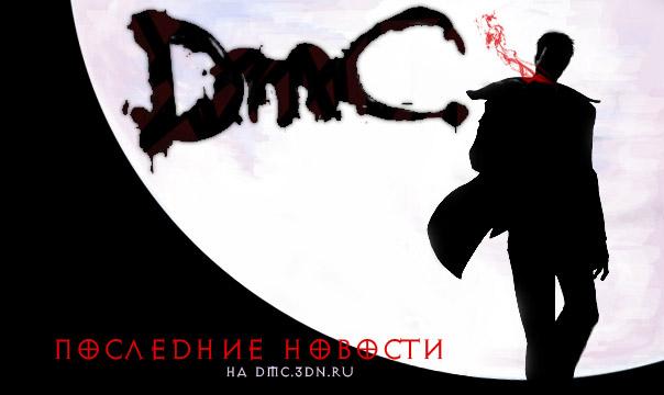 Last News DmC